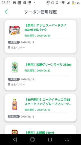 Screenshot_20200619-232216