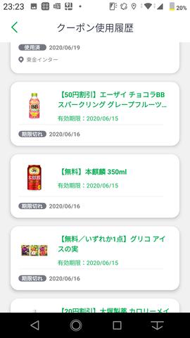 Screenshot_20200619-232341