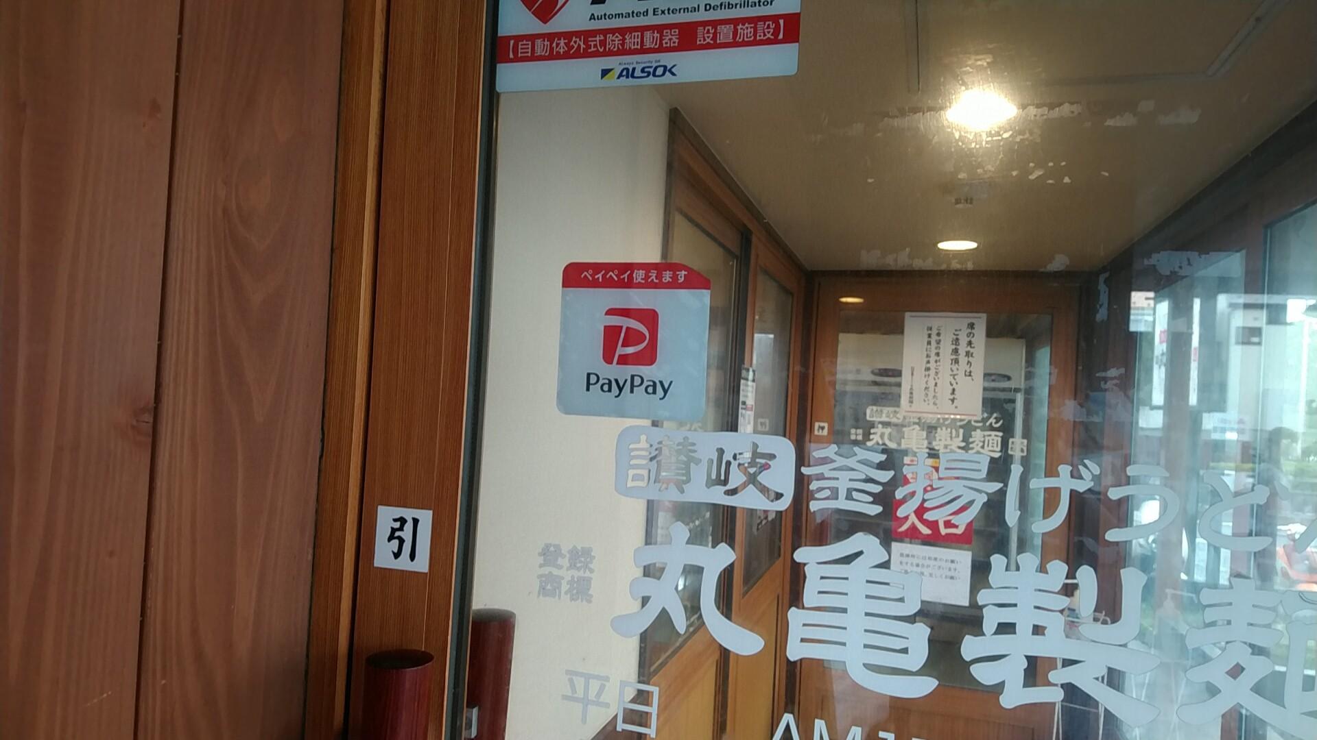 丸亀 製 麺 ペイペイ