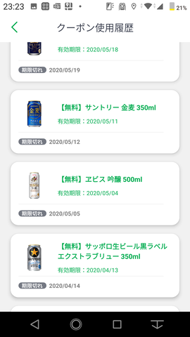 Screenshot_20200619-232305