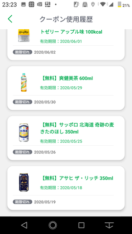 Screenshot_20200619-232313