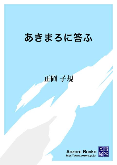 tag:秋の夜がたり,岡本かの子,青空文庫,文芸,電子書籍