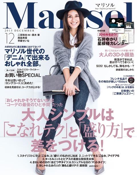 Marisol2015年12月号