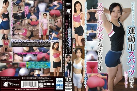 ぴったりフィットする運動用スパッツ履いたスポーツ少女をねぶり尽くす前田さおり