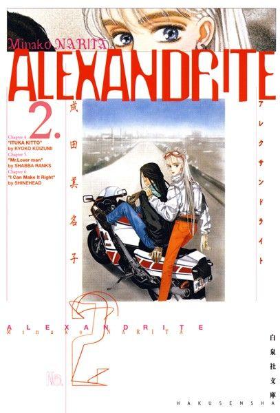 ALEXANDRITE〈アレクサンドライト〉2