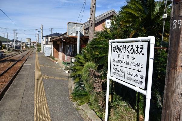 銚子-112