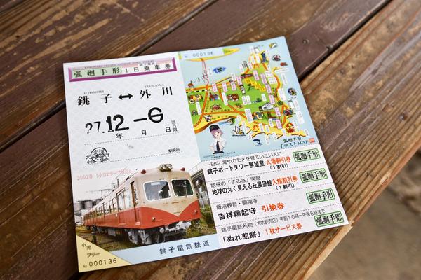 銚子-36