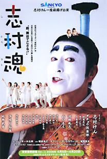 志村魂旗揚げポスター