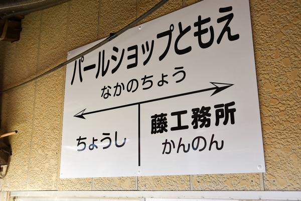 銚子-34