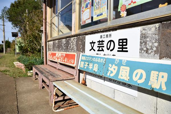 銚子-165