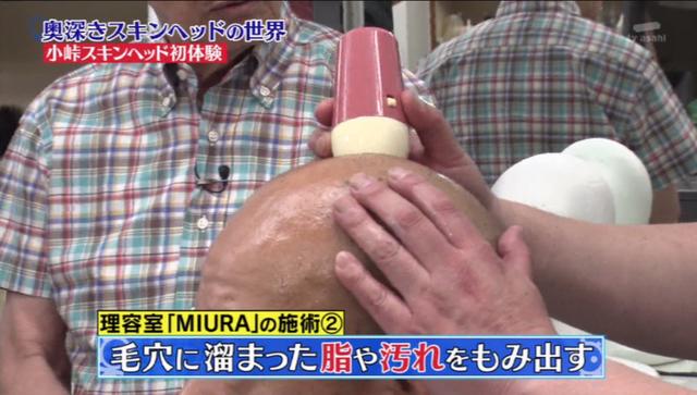 理容室MIURA