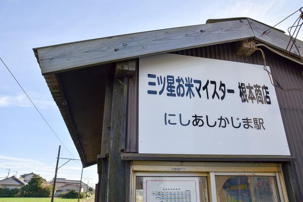 銚子-148