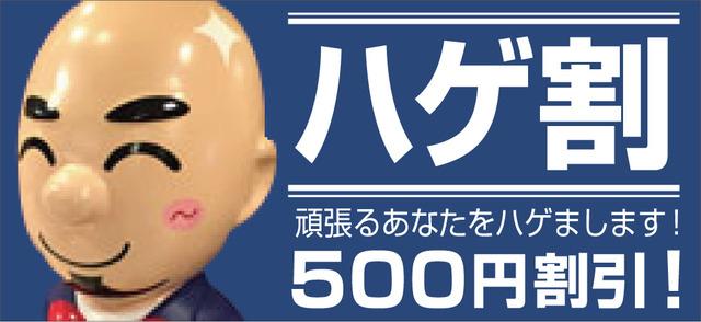 banner_discount