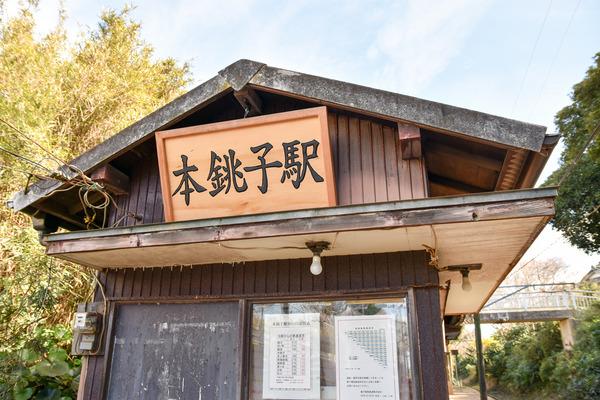 銚子-97