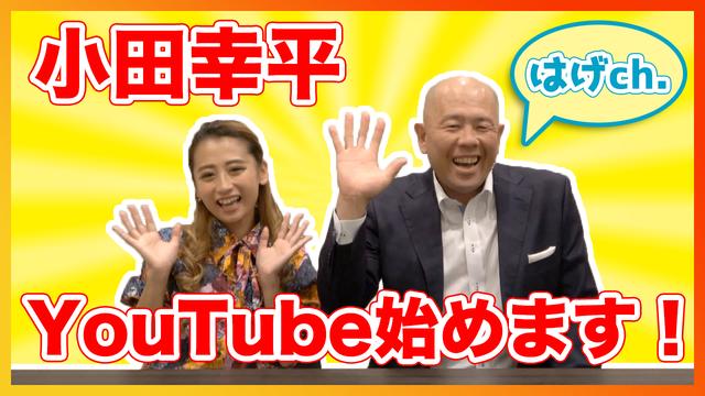 小田幸平チャンネル
