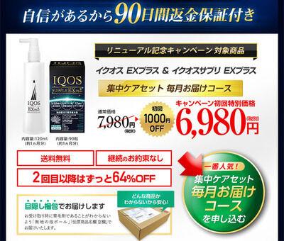 イクオスEXプラスがリニューアル記念特別価格で販売中!