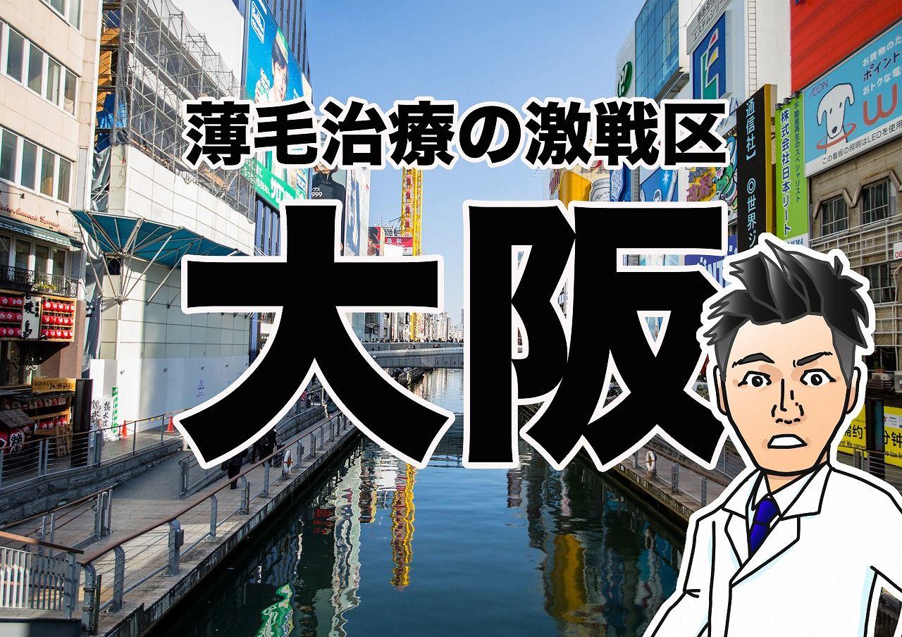 薄毛治療の激戦区【大阪】の3つの優良クリニックとその選び方
