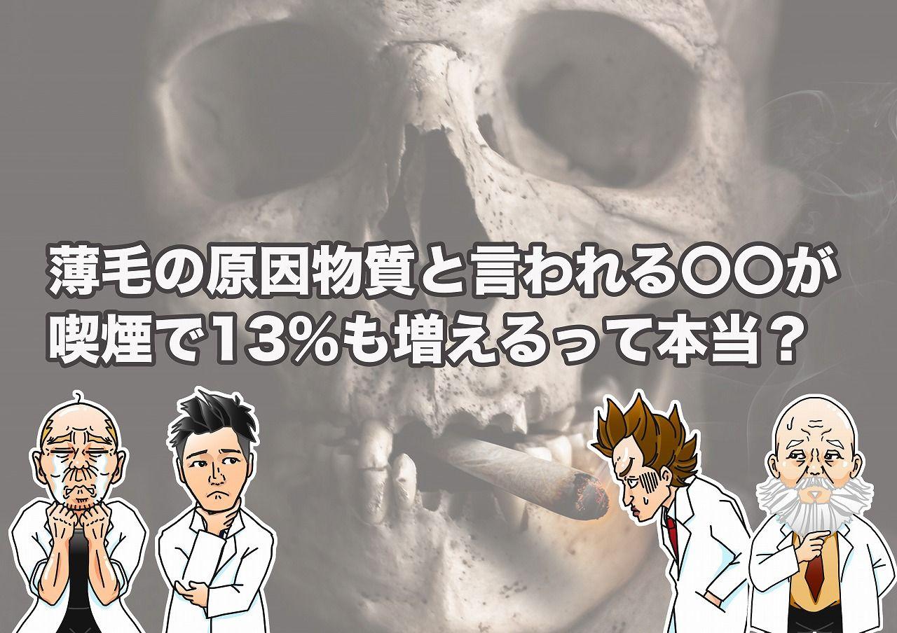 薄毛の原因と言われる○○が喫煙で13%も増えるって本当!?