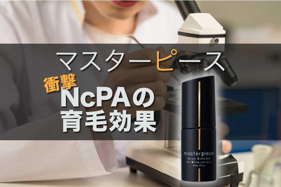 【衝撃】マスターピースの主力成分NcPAの育毛効果