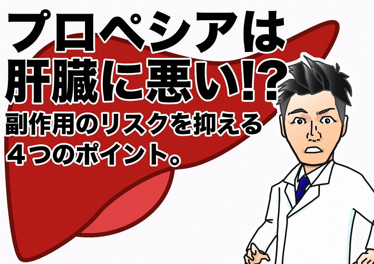 プロペシアは肝臓に悪い!?副作用のリスクを抑える4つのポイント