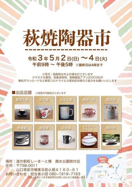 FIX_hagiyaki_A4_tate0422_page-0001