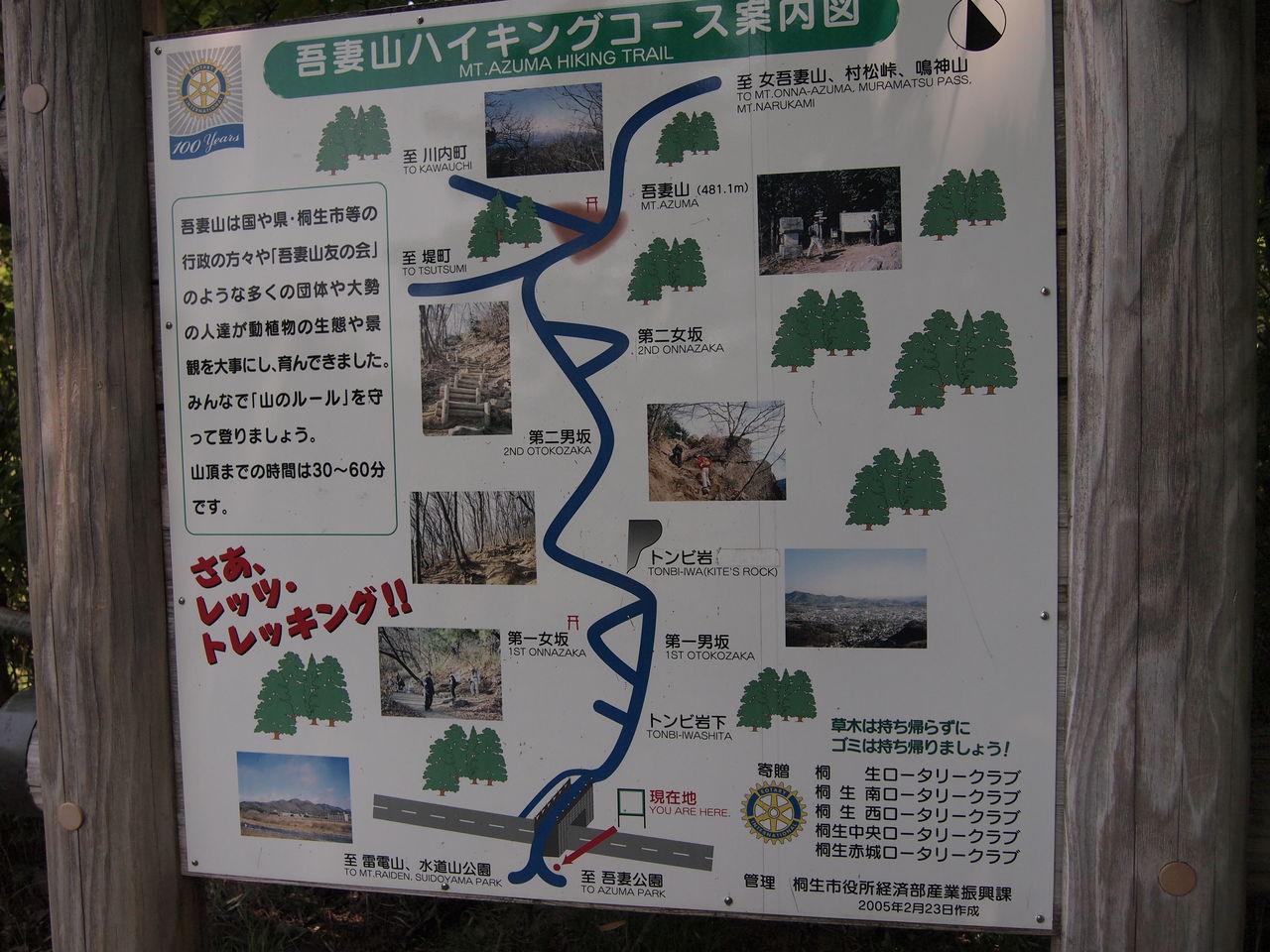 市 ゴミ 桐生