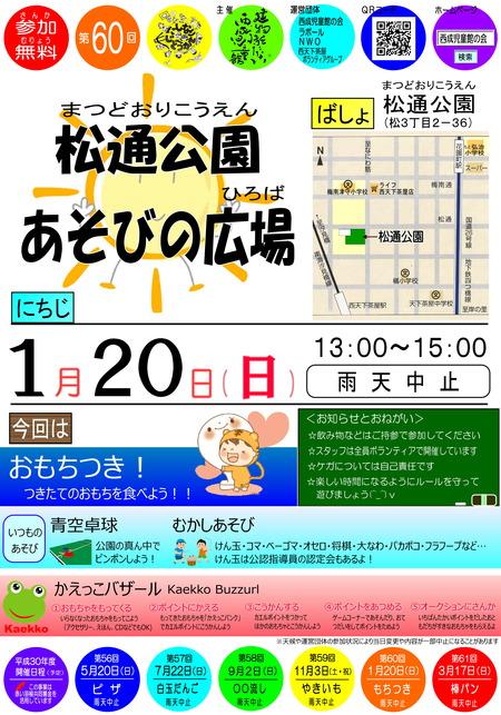 20190120_松通公園あそびの広場チラシ