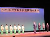 八王子いちょうの会 舞踊の集い