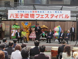 八王子環境フェスティバル