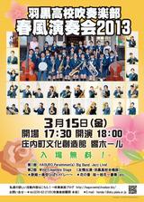 春風演奏会2013ポスターweb