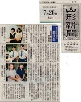 2012-0726yamashin