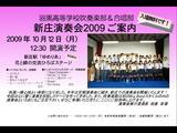 新庄公演2009  ≪ はがき ≫画面見本
