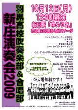 新庄2009ポスター