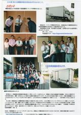 dousoukai-truck2009-2