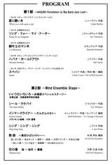春風演奏会2013曲目2