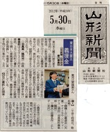 2012-0530yamashin