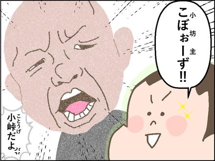 20181009小峠4