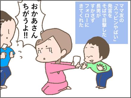 20200410慣れ1