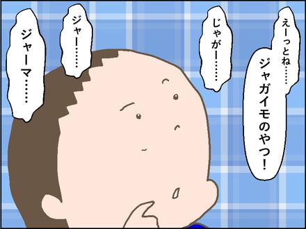 20190208ジャーマンテト3