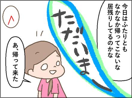 20190606居残り1