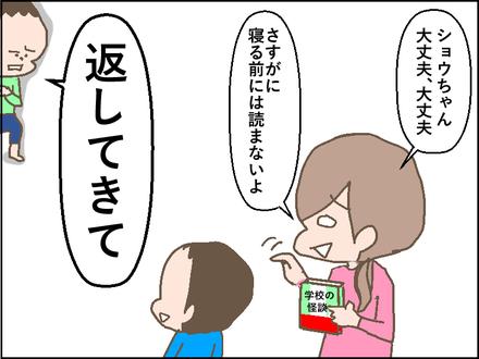 学校の怪談2−2