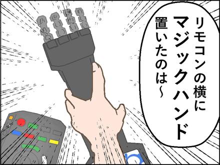 20180713リモコン4