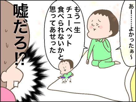20180516しびれ4