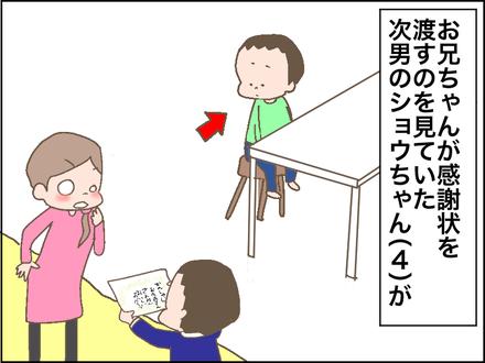 感謝状2−1