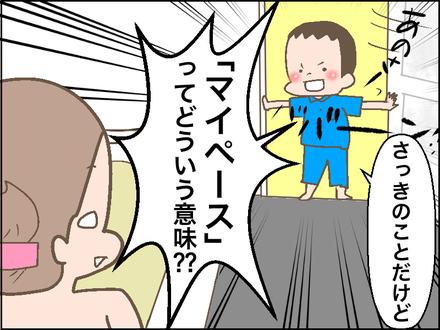 マイペース4