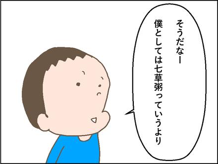 20190109七草粥3