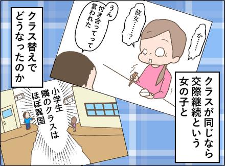 20190419恋バナ1