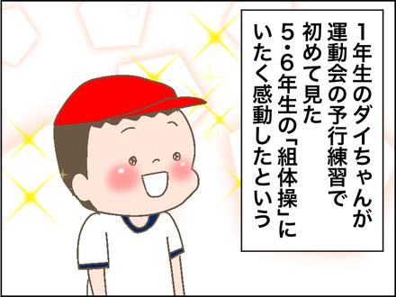 1010組体操1