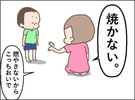 20190603ヤキモチ4