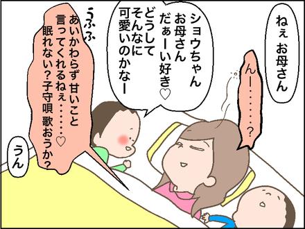 20180122子守唄1